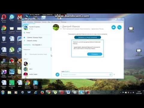 Как добавить друга в скайп