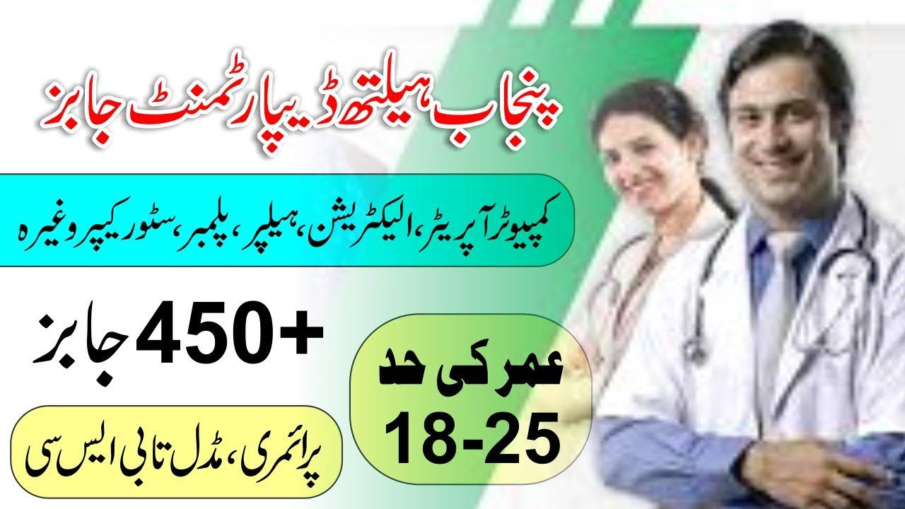 latest govt jobs 2020 (Punjab Health Department Jobs ...