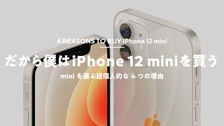 iPhone 12 miniを買う4つの理由