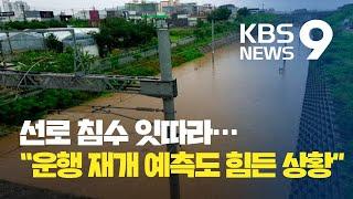열차 멈추고 도로 끊기고…광주 공항 결항 / KBS뉴스…