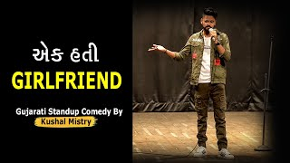 Ek Hati Girlfriend | Gujarati Standup Comedy By Kushal Mistry | Swagger Baba | Amdavadi Man
