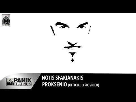 Αποτέλεσμα εικόνας για Νότης Σφακιανάκης - Προξενιό (Επίσημο Βίντεο Με Στίχους)