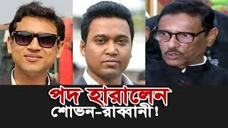 Exclusive: শোভন-রাব্বানীকে পদত্যাগের নির্দেশ প্রধানমন্ত্রীর | ভারপ্রাপ্ত সভাপতি নাহিয়ান | Somoy TV