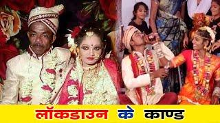 दुनिया खत्म कर दे भगवान Indian Best Funny Wedding Videos Part 6