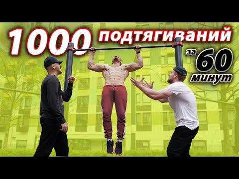 ЧЕЛЕНДЖ 1000 подтягиваний за 60 минут ! Сможешь ли ты выдержать ? Дмитрий Кузнецов Pull Up Challenge
