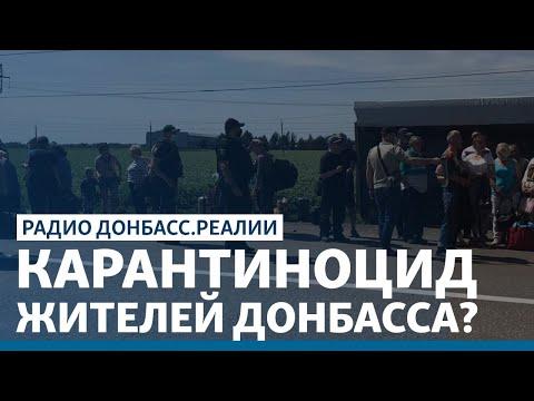 Карантиноцид жителей Донбасса? | Радио Донбасс Реалии