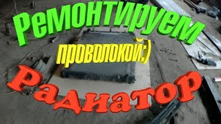 Ремонт радиатора Volvo VNL