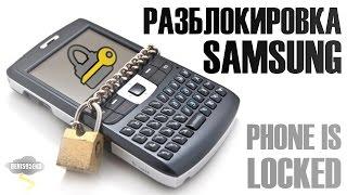 Разблокировка запароленного телефона (На примере Samsung C3520) Инструкция + Прошивка(