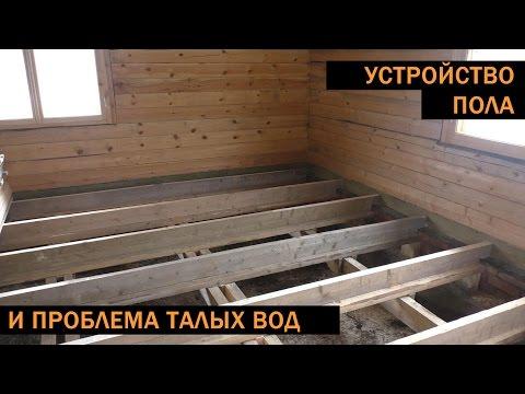 [Автономия ЛТ]: устройство пола в доме из бруса и проблема с талыми водами (вып.10) смотреть видео онлайн