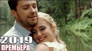 НОВИНКА на канале перевернула! КАКОЙ ОНА БЫЛА Русские мелодрамы 2019, сериалы 1080 HD