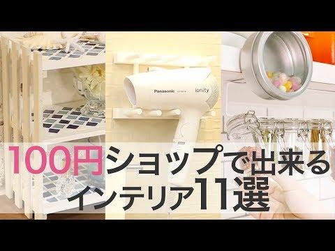 【100円ショップ】超使えるインテリアアイデア*ダイソー*すのこ*簡単*DIY