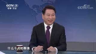 《讲武堂》 20190511 另一只眼看战争(一) 粮食与战争| CCTV军事