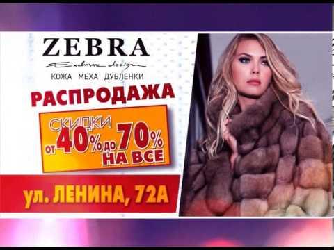 """Распродажа в магазине кожи и меха """"Зебра"""" г.Пермь"""