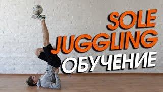 Футбольный Фристайл Обучение #9. Sole Juggling или чеканка на подошве
