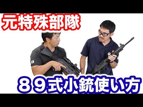 元  陸上自衛隊 特殊部隊 長田さんに 89式小銃とは どうなのか聞いてみた。【田村装備開発】性能・サイト調整・セレクター・安全管理 マック堺の動画