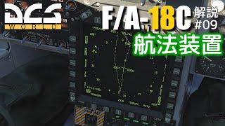 【DCS】F/A-18C ホーネット 解説実況09:航法装置とウェイポイント