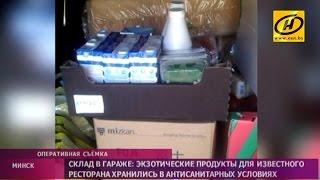 Склад экзотических продуктов для ресторанов японской кухни Минска обнаружили в гараже