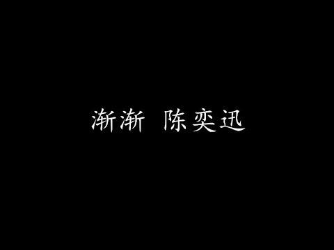 渐渐 陈奕迅 (歌词版)