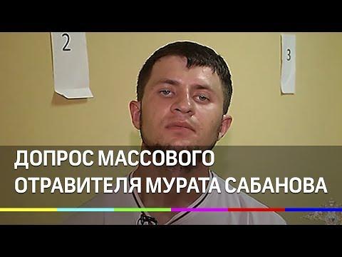 Допрос массового отравителя из Москвы