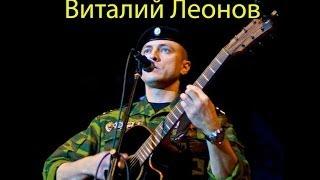 """Новая песня Виталия Леонова """"Судьба"""""""