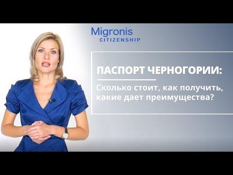 Гражданство Черногории за инвестиции 👉 Как получить паспорт Черногории? Сроки, стоимость, условия