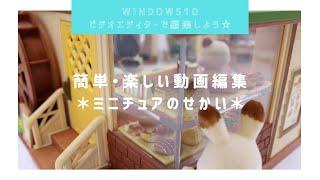 【Windows10標準 動画編集アプリ】ビデオエディターでインスタ用の短い動画を作ろう