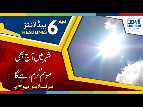 06 AM Headlines Lahore News HD - 26 May 2018