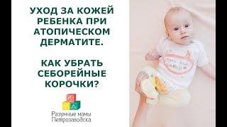 Уход за кожей ребенка при атопическом дерматите, аллергии. Как убрать себорейные корочки