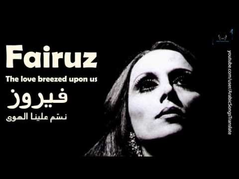 فيروز - نسّم علينا الهوى | Fairuz - Nassam Alayna Alhawa (The love breezed upon us)