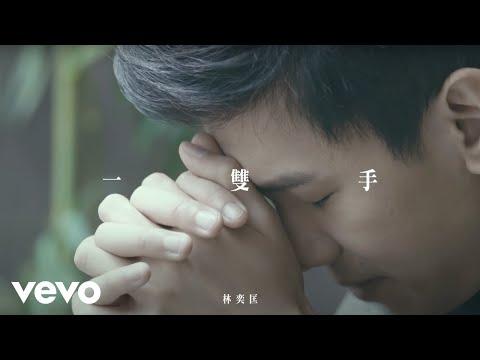 Mix - Phil Lam