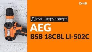 Распаковка дрели шуруповерта AEG BSB 18CBL LI 502C Unboxing AEG BSB 18CBL LI 502C