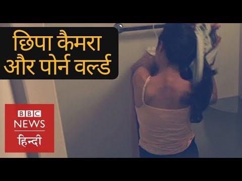 Hidden Cameras and Porn Industry (BBC Hindi) thumbnail