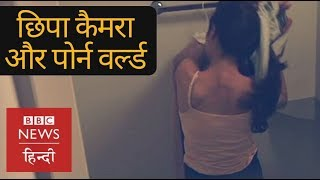 Hidden Cameras and Porn Industry (BBC Hindi)