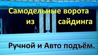 Гаражные ворота подъемные, делаем своими руками(, 2016-07-21T07:42:48.000Z)