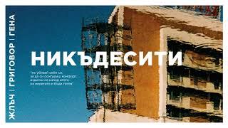ЖЛЪЧ / ГРИГОВОР / ГЕНА - НИКЪДЕСИТИ