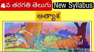 4th class Atyasa story || 4th class Telugu Atyasa story