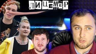 СОБОЛЕВ - ЛИЦЕМЕР | РЕАКЦИЯ НА MORGENSHTERN И MAX POWER