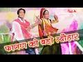 DJ Mix Song | फागण को बड़ो त्यौहार | Rajasthani DJ Songs 2017 | Full Audio | Alfa Music & Films