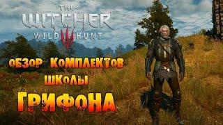 The Witcher 3: Wild Hunt - Обзор комплектов школы Грифона!