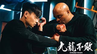 The Invincible Dragon (九龙不败, 2019) chinese action trailer
