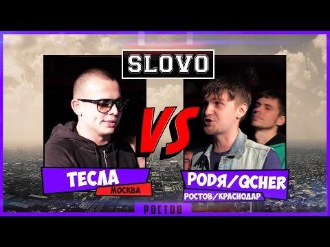 SLOVO | Ростов - Тесла vs. РоdЯ/Qcher (#БитваГородов)