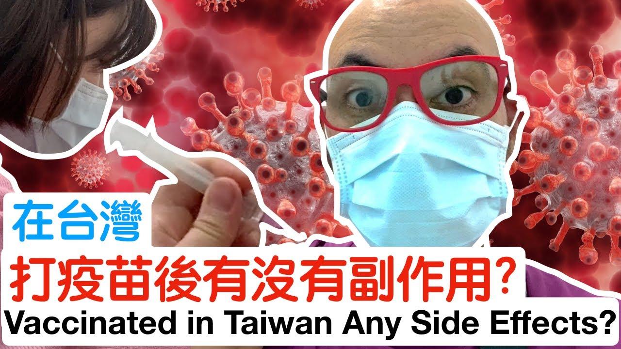 在台灣打疫苗的老外有沒有很嚴重的副作用?Foreigner gets the AstraZeneca shot in Taiwan! Do I suffer serious side effects?