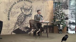 Андрей Курпатов в Московском Доме Книги - Часть 2 | 18+