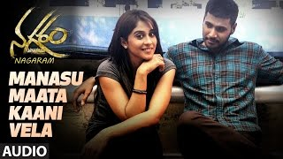 Manasu Maata Kaani Vela Full Song Audio |