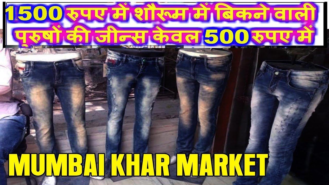 88bad2a07 Branded Jeans at khar market // Wholesale Market // Khar west Mumbai ...