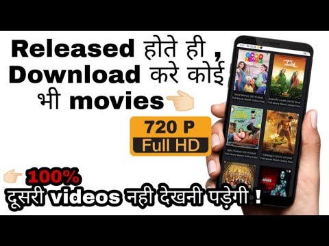 TOP 2 Best site For movie Download on Android, Computer laptop in Hindi || Movie kaise download kare