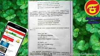 2nd Puc Kannada poem ಕದಡಿದ ಸಲಿಲಂ ತಿಳಿವಂದದೆ | ನಾಗಚಂದ್ರ | Part 1
