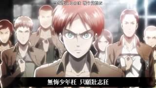 五月天 - 入陣曲 (進擊的巨人版) (無違和)