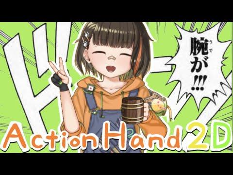 全ての2DVtuberへ…腕の疑似トラッキングツール「ActionHand2D」作りました‼