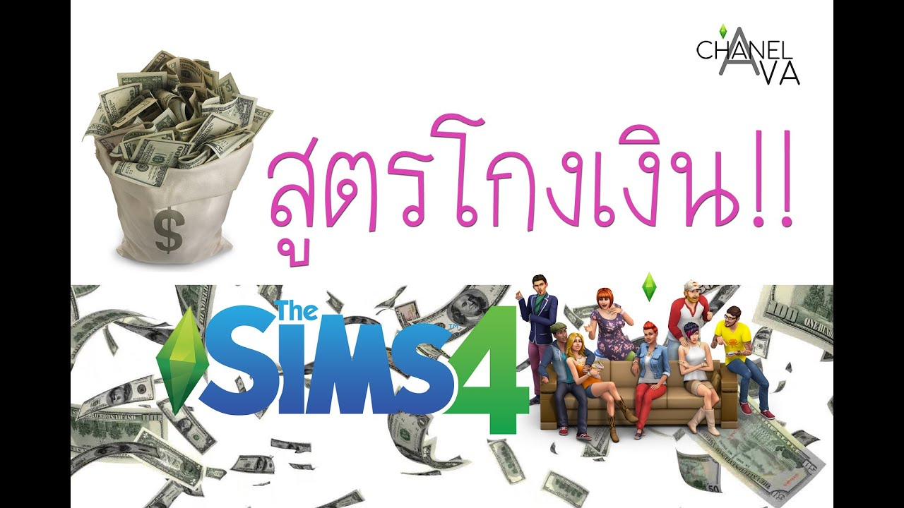 สูตร เกม the sims 4